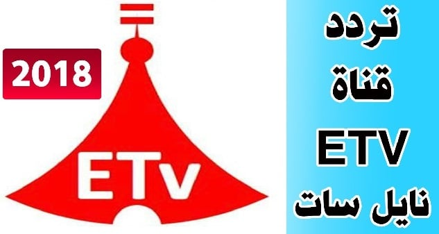 jتردد قناة ETV الإثيوبية الثالثة الناقلة لمباريات كأس العالم
