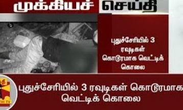 BREAKING : 3 Rowdies Killed Brutally in Puducherry | DETAILED REPORT | Thanthi Tv