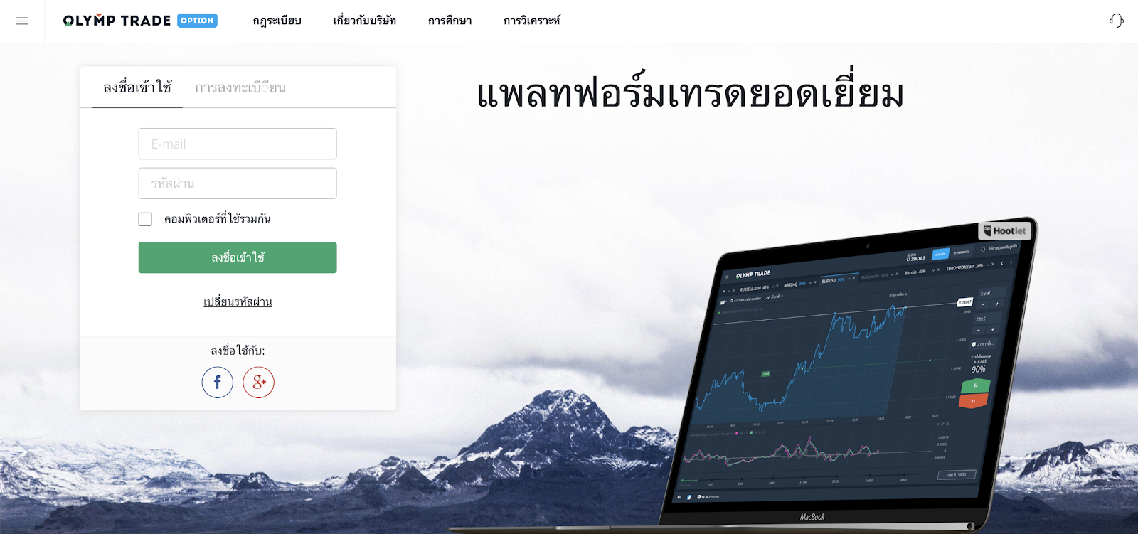 Magnificent words olymp trade หนังสือ commit error