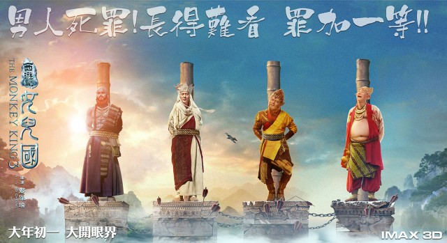 The Monkey King Kingdom Of Women Full Movie Free