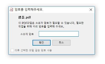 PDF 파일의 암호 입력