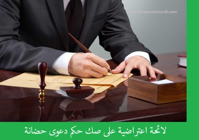لائحة اعتراضية على صك حكم دعوى حضانة