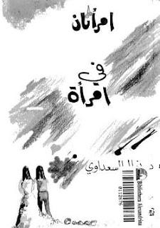 تحميل رواية امرأتان في امرأة pdf - نوال السعداوي