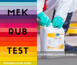[도장 검사] MEK 테스트 방법과 한계에 대해서 알아봅시다.