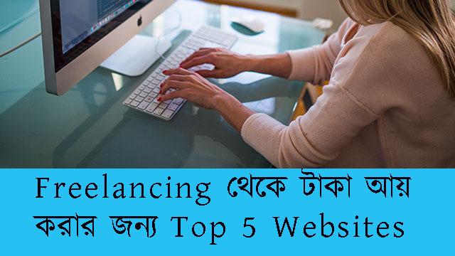 Freelancing Top website