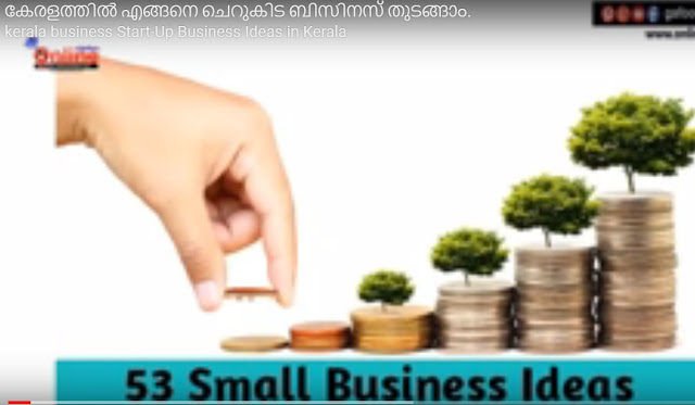 HOW TO START A SMALL SCALE BUSINESS IN KERALA | WHAT IS ITS