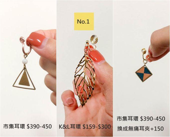 K&L無痛耳夾,無耳洞耳環,手工無痛耳夾,K&L飾品