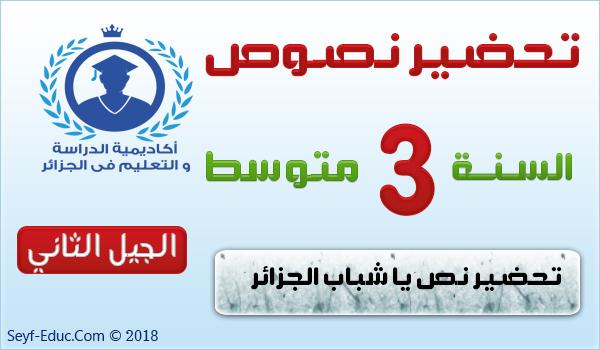 تحضير نص يا شباب الجزائر لغة عربية للسنة الثالثة متوسط الجيل الثاني