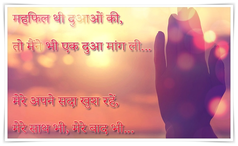 Best Hindi Motivational Shayari