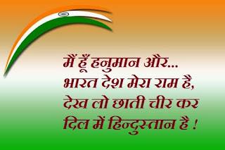 Independence Day Shayari  Pics in Hindi