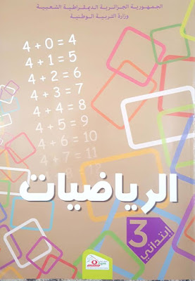 كتاب الرياضيات للسنة الثالثة ابتدائي الجيل 2