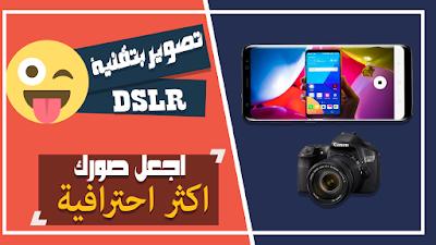 تطبيقين يبحث عنه الملايين للتصوير بهاتفك  الاندرويد بتقنية DSLR !!  مثل كاميرات Canon و Nikon