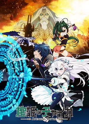 Hitsugi no Chaika: Avenging Battle [10/10] [HD] [MEGA]