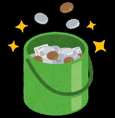 投げ銭のイラスト(缶)