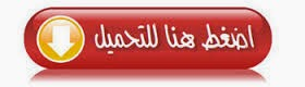 t%C3%A9l%C3%A9chargement%2B%288%29 - تحميل مدونة القسم للغة العربية السنة الثالثة اساسي