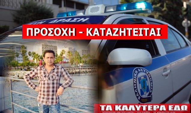 ΔΕΙΞΤΕ ΜΕΓΑΛΗ ΠPΟΣOΧΗ   Αν τον ΔΕΙΤΕ κάπου ειδοποιήστε ΑΜΕΣΩΣ την Αστυνομία
