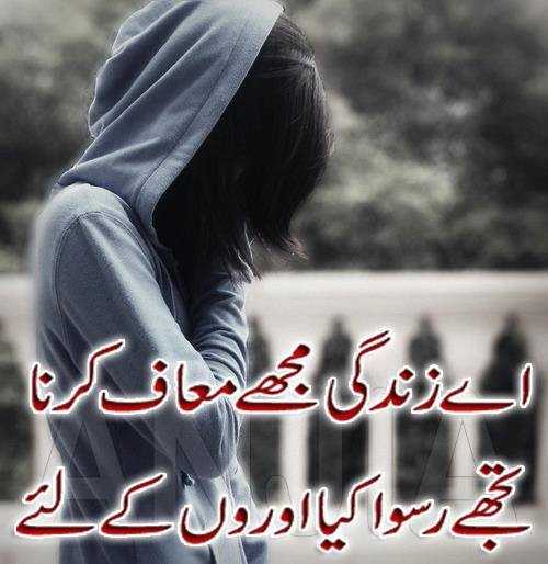 Feeling Alone Wallpaper With Quotes Poetry Romantic Amp Lovely Urdu Shayari Ghazals Baby