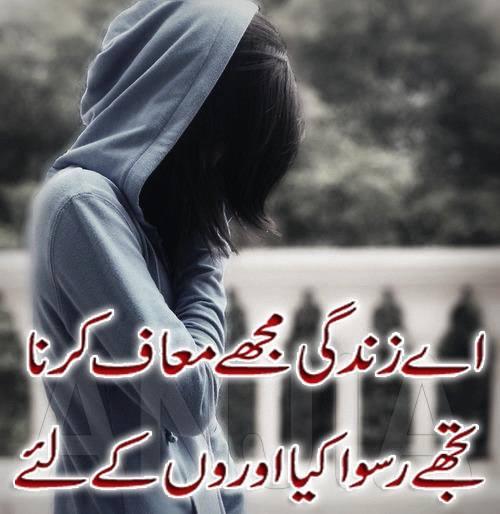 Alone Girl Wallpaper For Shayari Poetry Romantic Amp Lovely Urdu Shayari Ghazals Baby