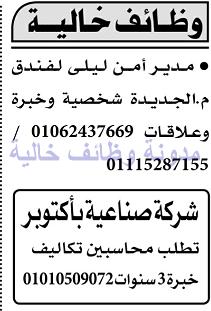 وظائف خالية فى الصحف المصرية الاحد 27-08-2017 %25D8%25A7%25D9%2584%25D8%25A7%25D9%2587%25D8%25B1%25D8%25A7%25D9%2585