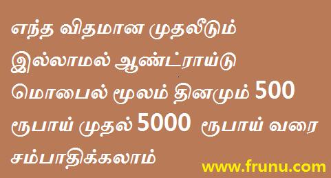 Champcash Tamil Tutorial