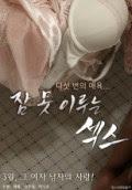 Film Semi Sleepless Sex (2016)