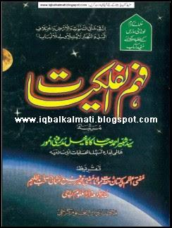Compelet Astronomy (Ilam Falkiyath) Book in Urdu