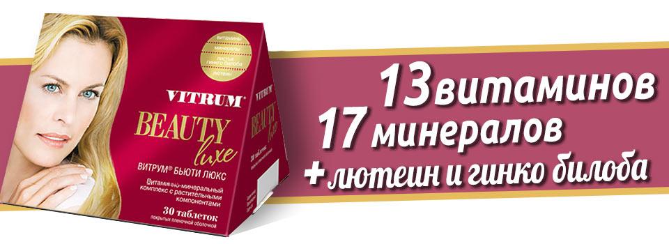 Витрум Бьюти Люкс