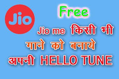 Jio Number par hello tune kaise set kare free me