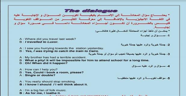 مراجعة لية الامتحان فى المحادثات للغة الانجليزية الصف الثالث الثانوى 2020