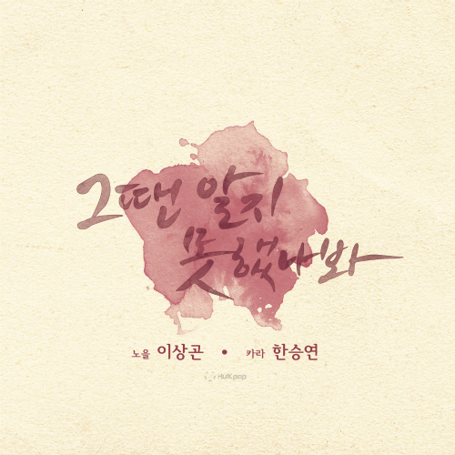 [Single] Lee Sang Gon (Noel), Han Seung Yeon (KARA) – From Now