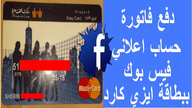 easy card، ممول فيس بوك، ممول، اعلانات فيس، حساب اعلاني