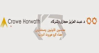 وظائف محاسبين بمكتب عبدالعزيز حجازي