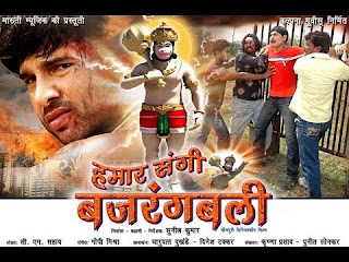 Hamar Sangi Bajrangbali -Bhojpuri Movie Star Casts, Wallpapers, Songs & Videos