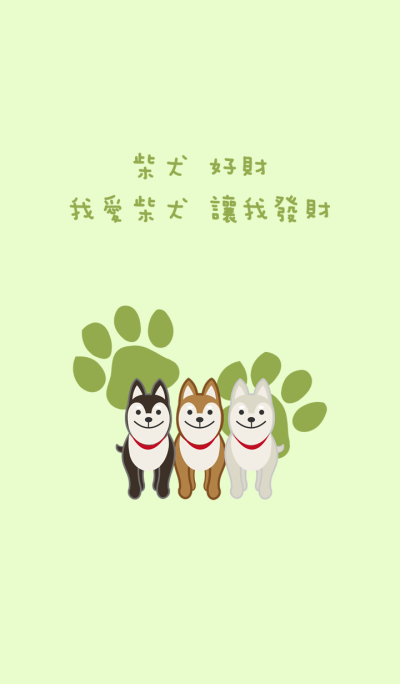 Shiba dogs good fortune