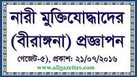 নারী মুক্তিযোদ্ধাদের (বীরাঙ্গনা) প্রজ্ঞাপন(গেজেট)-৫: