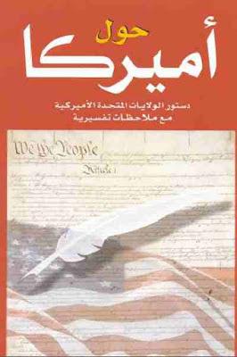 تحميل كتاب حول أميركا : دستور الولايات المتحدة الأميركية مع ملاحظات تفسيرية Pdf