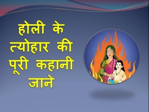 होली की कहानी Vrat-katha Holi Katha