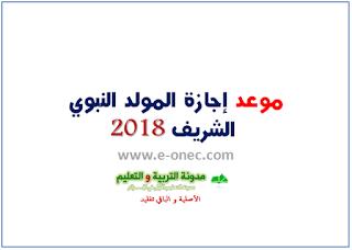 موعد اجازة المولد النبوي 2018