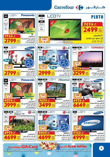 أسعار شاشات التليفزيون