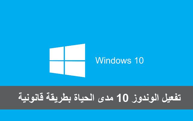 تحميل برنامج تنشيط ويندوز 8