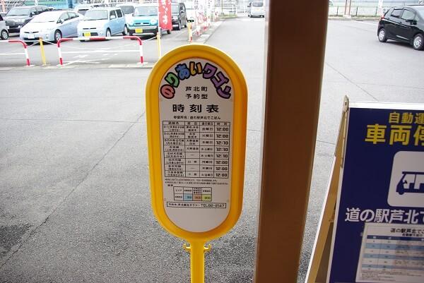 自動運転車停留所横の、のりあいワゴンの、バス停写真です