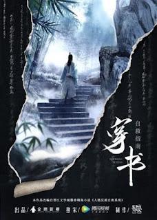 تقرير أونا نظام سكومباج Chuan Shu Zijiu Zhinan