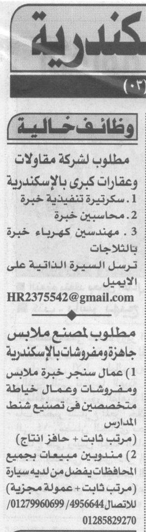 """وظائف جريدة الاهرام أكثر من 10 الاف وظيفة للمؤهلات """" العليا - المتوسطة - الفنيين والعمال """" داخل مصر وخارجها - اضغط للتقديم"""