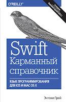 книга Энтони Грейя «Swift: карманный справочник» (Swift 2.1) - читайте отдельное сообщение в моем блоге