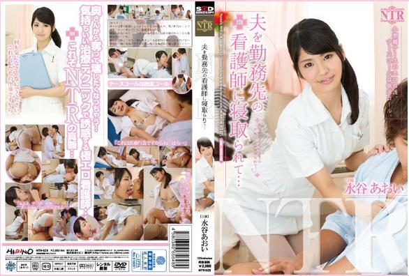 Bokep Jepang NTR-025 Aoi Mizutani