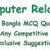 """বিসিএস,ব্যাংক ও যে কোন জব পরীক্ষার """"কম্পিউটার"""" বিষয়ের প্রস্তুতির জন্য খুব গুরুত্বপূর্ণ ১০০০ টি বাংলা এমসিকিউ বা নৈব্যত্তিক প্রশ্ন Computer Related Bangla MCQ Questions with answers for any competitive job"""