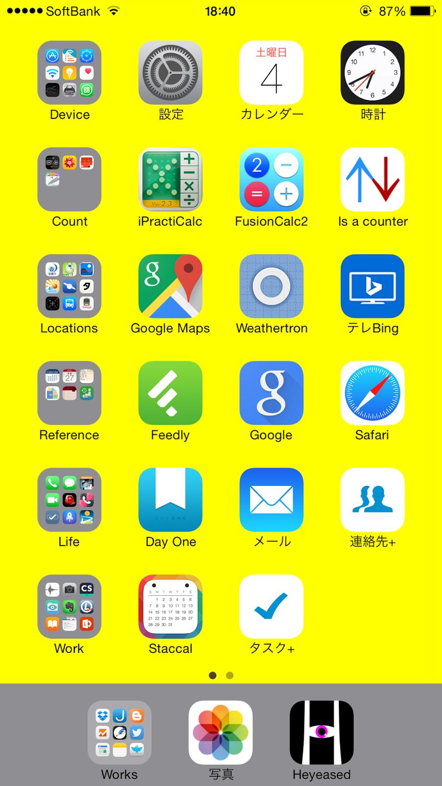 透明度を下げるをオンにしたiPhoneのスクリーンショット