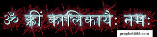 Kali Mata Mantra - 2 3D Image