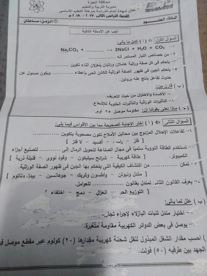 ورقة امتحان العلوم للصف الثالث الاعدادي الفصل الدراسي الثاني 2018 محافظة الجيزة