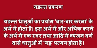 yadant prakaran - sanskrit vyakaran